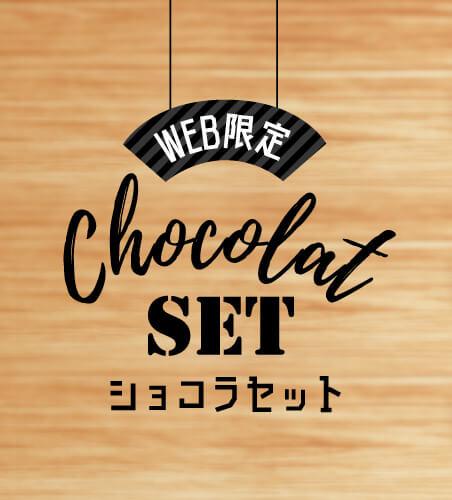 WEB限定ショコラセット