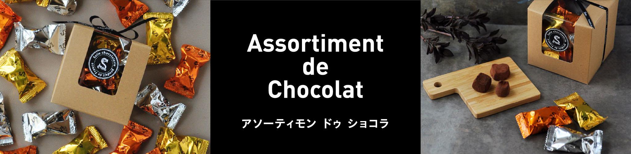 アソーティモン ドゥ ショコラ