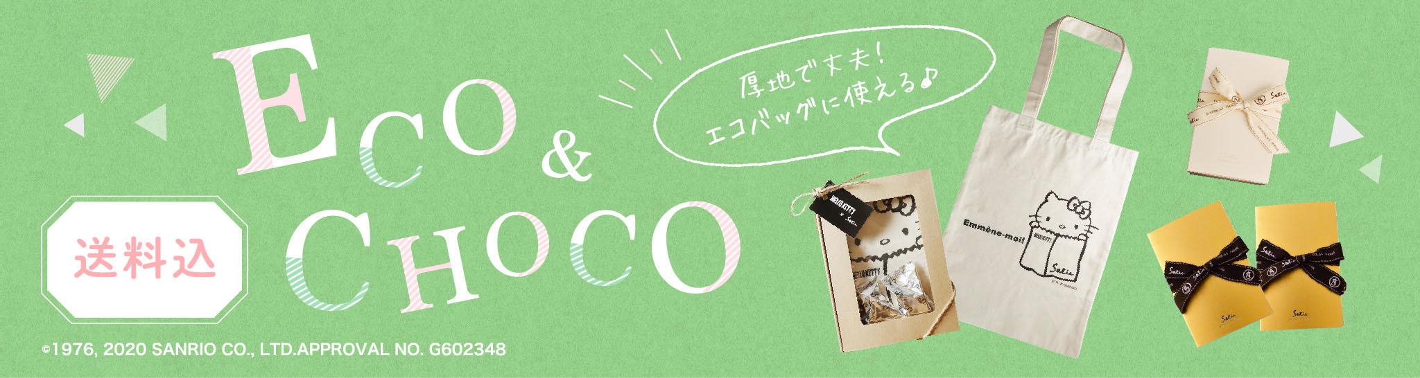 ECO & CHOCO アムネ・モア